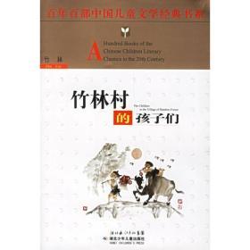 竹林村的孩子们——百年百部中国儿童文学经典书系