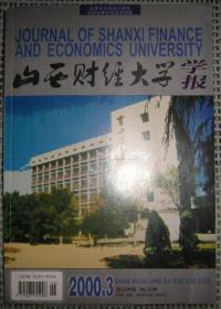 山西财经大学学报(2000年 第3期)