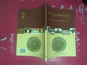 中国少数民族古籍新篇