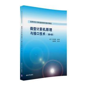 微型計算機原理與接口技術(第4版)