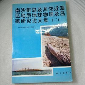 南海群岛及其海区地质地球物理及礁研究论文集(二)一版一印