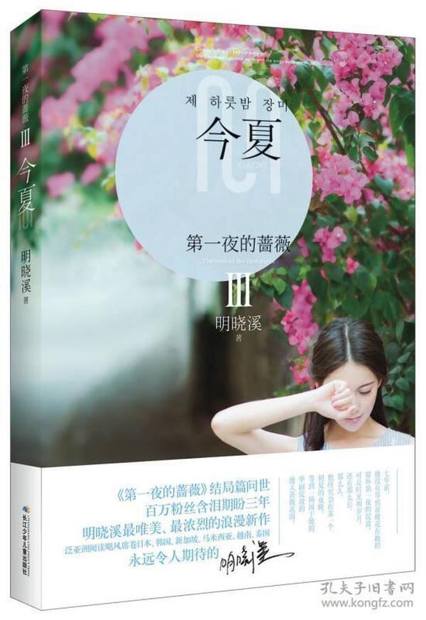 长篇小说:第一夜的蔷薇.3,今夏