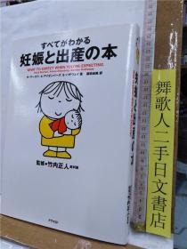 すべてがわかる 妊娠と出产の本 日文原版16开翻译类 育儿书  监修 竹内正人