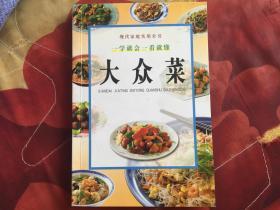 大众菜-现代家庭实用全书