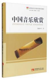 中国音乐欣赏/高等院校艺术通识课系列教材