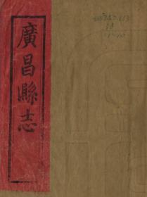 (复印本)广昌县志    曾毓璋    清同治6年[1867]   江西省赣州地区