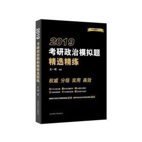 2019考研政治模擬題精選精練