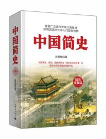 (精)中国简史(珍藏版)