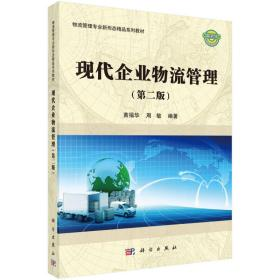 现代企业物流管理(第二版)