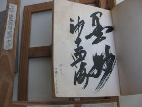 美术学院学生二手书本,不是全新,二手,包全国快递:沙孟海签名本,民国67年,1978年花鸟梅兰竹菊画法