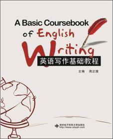 英语写作基础教程 周正履 西安电子科技大学出版社 2016年01月01日 9787560639697