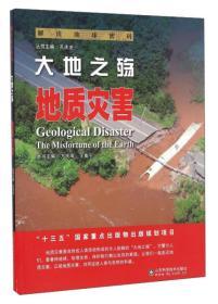 解读地球密码 大地之殇:地质灾害