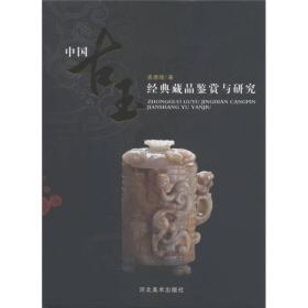 中国古玉 经典藏品鉴赏与研究