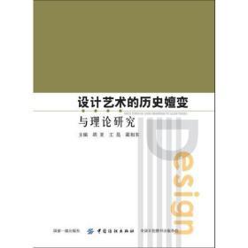 正版sj-9787518032501-设计艺术的历史嬗变与理论研究