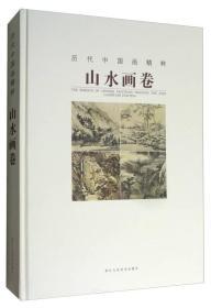 历代中国画精粹:山水画卷