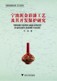 宁波泥金彩漆工艺及其开发保护研究