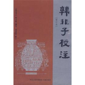 新书--韩非子校注(精装)(修订版)