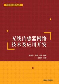无线传感器网络技术及应用开发/物联网工程技术丛书