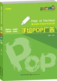 正版微残-完美图库·最全面的手绘POP实战宝典·手绘POP广告CS9787539478814