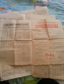 营口日报(1970年一张,1973年一张,1977年5张,其中包括有一个小张)共7张