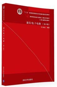 通信电子电路 第三版第3版 于洪珍 清华大学出版社
