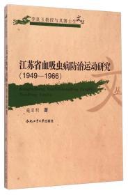 李良玉教授与其博士生文丛:江苏省血吸虫病防治运动研究(1949-1966)