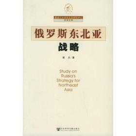 社会科学文献出版社 俄罗斯东北亚战略 郭力 9787801909510