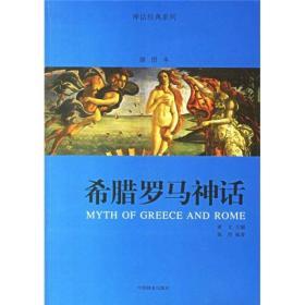 正版za-9787503847066-希腊罗马神话