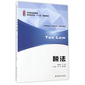 税法 崔淑芬 上海财经大学出版社  9787564226183