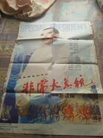 老电影海报 好品保真 收藏怀旧《非常大总统》 彩色宽银幕故事片