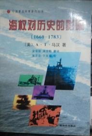 Y0381 海权对历史的影响 1660-1783(98年1版1印、即《海权论》)