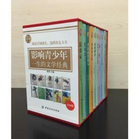 9787518021338-hs-乐读文库 影响青少年一生的文学经典(全十册)