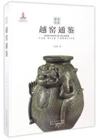 青瓷要览:越窑通鉴