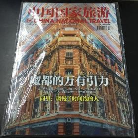 中国国家旅游 2017年7月号