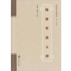(精)中国科举文化通志:翰林掌故五种武汉大学陈文新9787307163799