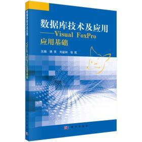 数据库技术及应用:Visual Foxpro应用基础