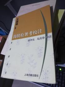 简牍检署考校注