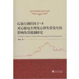 武汉大学优秀博士学位论文文库:G蛋白调控因子-5对心脏电生理及心律失常发生的影响及其机制研究武汉大学秦牧9787307176225
