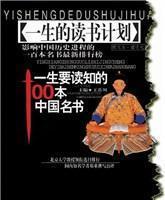 一生要读知的100本中国名书