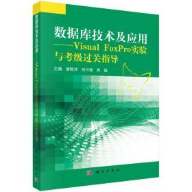 (可发货)数据库技术及应用:Visual FoxPro实验与考级过关指导