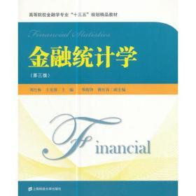 金融统计学第三版第3版 刘红梅王邓俊锋 上海财经大学出版社9787564227166