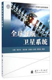 全球导航卫星系统 曾庆化 国防工业出版社 9787118093797