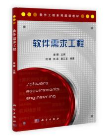 软件工程系列规划教材:软件需求工程