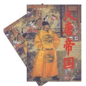 大唐帝国(上下卷)