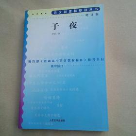 子夜(增订版)/语文新课标必读