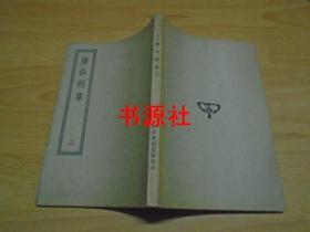 广弘明集(三)