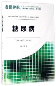 名医护航第二军医大学健康科普系列丛书:糖尿病