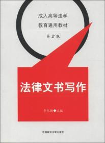 成人高等法学教育通用教材:法律文书写作(第2版)