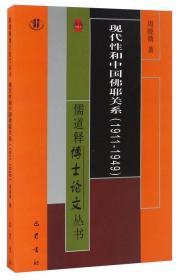 现代性和中国佛耶关系(1911-1949)/儒道释博士论文丛书