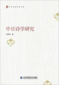 中日诗学研究